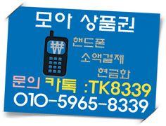 휴대폰 소액결제 현금화