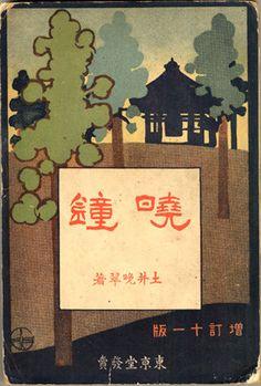 f:id:shinju-oonuki:20060928192418j:image Book Design, 21st, Painting, Image, Painting Art, Paintings, Painted Canvas, Drawings