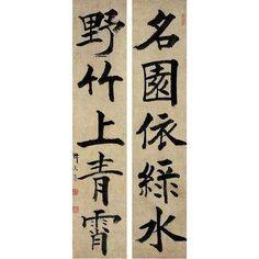 ZHANG TINGJI (1768~1848) FIVE-CHARACTER COUPLET IN REGULAR SCRIPT Ink on paper, couplet 64×13.5cm×2 張廷濟(1768~1848) 楷書 五言聯 紙本 對聯 識文:名園依綠水,野竹上青霄。 款識:叔未廷濟。 鈐印:張尗未(白) 廷濟(白) 新篁裡(朱)