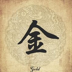 Chinese character tattoo--Gold