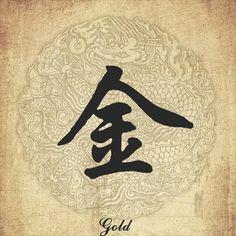 Chinese character tattoo--Gold Chinese Character Tattoos, Chinese Symbol Tattoos, Japanese Tattoo Symbols, Japanese Symbol, Chinese Symbols, Chinese Characters, Japanese Art, Warrior Symbol Tattoo, Kanji Tattoo
