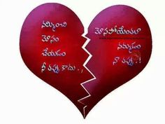 True Love Messages In Telugu with Images   Amazing Love Quotes In Telugu   Beautiful Love Poetry In telugu - The Legendary Love