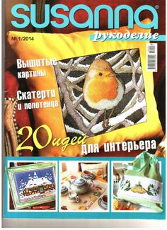 Рукоделие № 1 Cross Stitch Magazines, Cross Stitch Books, Cross Stitch Designs, Cross Stitch Patterns, Magazine Cross, Pintura Country, Le Point, Hobbies And Crafts, Cross Stitch Embroidery