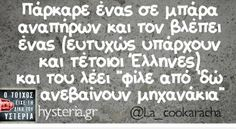 Funny Greek Quotes, Funny Picture Quotes, Sarcastic Quotes, Funny Images, Funny Photos, Favorite Quotes, Best Quotes, Funny Statuses, Special Quotes