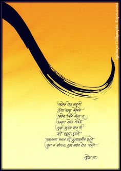 by B G Limaye: My Love Poems, Love Quotes Poetry, Marathi Poems, Marathi Bride, Marathi Calligraphy, Moon Quotes, Poems Beautiful, Artist Quotes, Affirmation Quotes