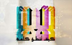 Inspiring Arabic Calligraphy by Lina Amer