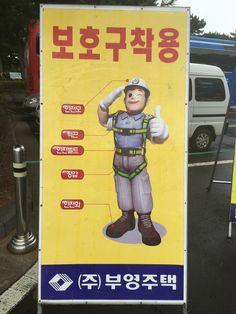 Tip #29: Stimuleer minder leuke dingen met positieve afbeeldingen #ZuidKorea #Marketing