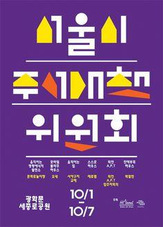 서울시주거대책위원회 - zerolab