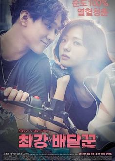 """[Videos + Photos] Added new trailers and posters for the upcoming Korean drama """"Strongest Deliveryman"""" @ HanCinema :: The Korean Movie and Drama Database Korean Drama 2017, Korean Drama Movies, Korean Actors, Web Drama, Drama Film, Drama Series, Jung So Min, Go Kyung-pyo, Korean Tv Series"""
