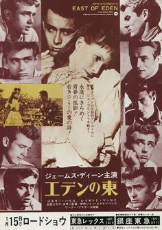 Japanese movie poster for East Of Eden with James Dean Keiko Matsuzaka, Old Film Posters, Maps Posters, Richard Roundtree, The Decameron, Richard Donner, Warren Beatty, Gordon Parks, Splendour In The Grass