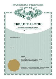 свидетельство о государственной регистрации топологии