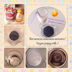 Диетическое маковое молоко - полезные заготовки / разное полезное - Полезные рецепты - Правильное питание или как правильно похудеть