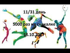 11/31 день 18.10.2017 5000 раз на скакалке.