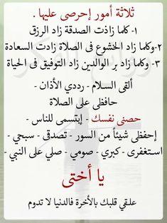 وردة �يرساي's media content and analytics Islam Beliefs, Duaa Islam, Islam Hadith, Islam Religion, Islam Quran, Arabic Quotes, Islamic Quotes, Words Quotes, Life Quotes