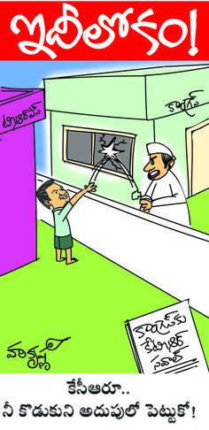 #cartoon for #Manam #Paper 4-2-18 #KTR #TCongress #TRS #KCR #Telangana