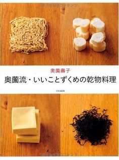 Amazon.co.jp: 奥薗流・いいことずくめの乾物料理: 奥薗 壽子: 本