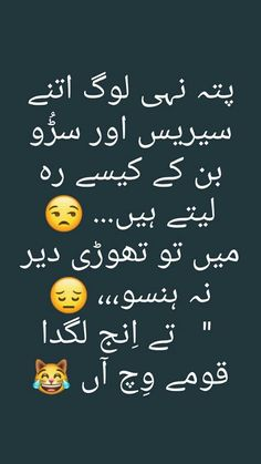 Hhhhh am I right aYe Funny Quotes In Urdu, Urdu Funny Poetry, Love Quotes Poetry, Funny Girl Quotes, My Poetry, Jokes Quotes, Love Poetry Urdu, Funny Crush Memes, Funny Mom Jokes