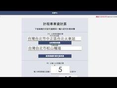 台灣計程車車資計算(Taiwan taxi fare)|計算Pro