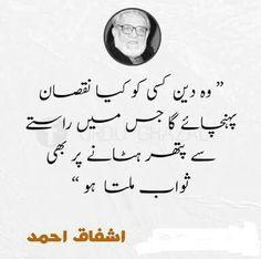 Wise Quotes, Urdu Quotes, Poetry Quotes, Quotations, Urdu Poetry, Iqbal Poetry, Muslim Quotes, Islamic Quotes, Islamic Images