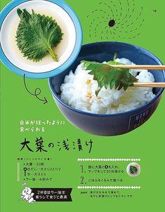 Japenese Food, Easy Cooking, Cooking Recipes, Clean Recipes, Healthy Recipes, Vegan Foods, Food Cravings, Food Menu, Food Design