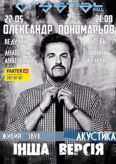 EuroMagaZine - Oleksandr Ponomaryov (Ukraine 2003) #eurovision #ukraine #oleksandrponomaryov