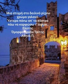 Night Pictures, Good Morning Good Night, Wonders Of The World, Cool Photos, In This Moment, Image, Dj, Greek, Greece