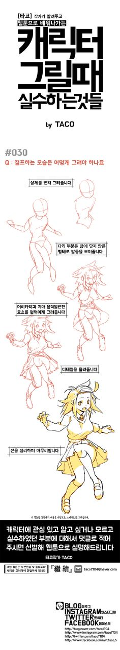 Manga Drawing Tips comic content Taco Drawing, Body Drawing, Anatomy Drawing, Drawing Skills, Drawing Poses, Drawing Lessons, Manga Drawing, Drawing Tips, Figure Drawing