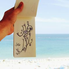 #calligraphy #typography #arabgraphy #fayrouz #5o5 #sketch #sketching #sketchbook #art #artist #artwork #ink #drawing #illustrator #paint #painting #draw #gallery #galleria #architecture #now #daily #my #design #newconcept #sea #beach