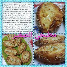 """je souhaite partager avec vous ces belles et bonnes touvailles de """"مطبخي الصغير"""" Libyan Food, Homemade Croissants, Tunisian Food, Algerian Recipes, Arabic Food, Empanadas, Entrees, Sandwiches, Deserts"""