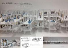 2年 建築設計Ⅲa 課題:ホールをもつライブラリー 担当:上田学 三戸淳