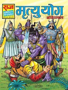 mrityuyog Read Comics Free, Read Comics Online, Comics Pdf, Download Comics, Hindi Books, Diamond Comics, Indian Comics, Horror Comics, Final Fantasy Vii