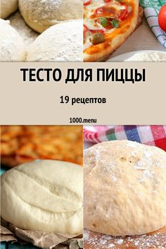 Homemade pizza dough is the best base for … - All Recipes Pizza Recipes, Cooking Recipes, Fancy Pizza, Queens Food, World's Best Food, Good Food, Baked Oatmeal Cups, Russian Recipes, Dough Recipe