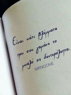 Greek Love Quotes, Feeling Loved Quotes, Qoutes, Life Quotes, Peta, Love Story, Tattoo Quotes, Kiss, Forget