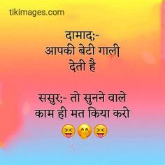 Funny Adult Memes, Funny Jokes In Hindi, Best Funny Jokes, Funny Texts, Jokes Photos, Jokes Images, Funny Images, Funny Pictures, Funny Status Quotes