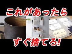 Life Plan, Beauty Recipe, Housekeeping, Diy And Crafts, Youtube, How To Plan, Japan, Okinawa Japan, Youtubers