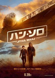 HAN, CHEWIE & the FALCON in New Japanese SOLO: A STAR WARS STORY Poster