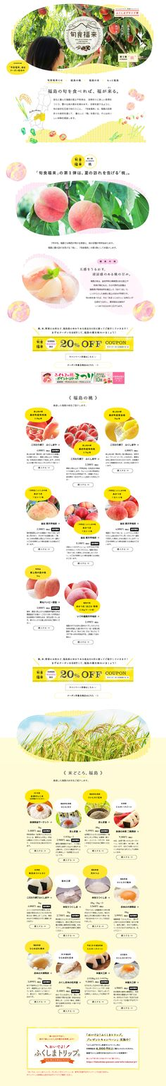 旬食福来|WEBデザイナーさん必見!ランディングページのデザイン参考に(シンプル系)