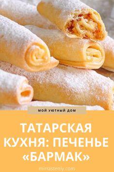 Ukrainian Recipes, Russian Recipes, Tapas, Cookie Recipes, Dessert Recipes, English Food, No Cook Meals, Food Photo, Hot Dog Buns