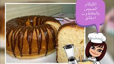 5 minutes cake 5 minutes sauce   كيكة و صوص بالخلاط و ب خمس دقائق - YouTube Raising, Deserts, Marriage, Cooking, Breakfast, Quotes, Food, Valentines Day Weddings, Kitchen