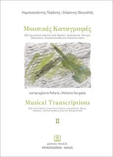NEW EDITION (book): Musical Transcriptions II 200 instrumental tunes from Thrace, Macedonia, Epirus, Thessaly, Central Greece and the Peloponnese Sheet Music Book, New Edition, Transcription, Musicals, Instruments, Macedonia, Greece, Books, Greece Country