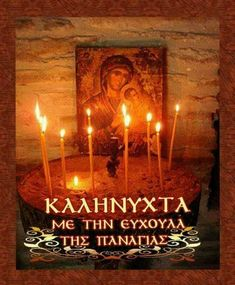Good Night, Tea Lights, Candles, Birthday, Poster, Orthodox Christianity, Facebook, Quotes, Hair