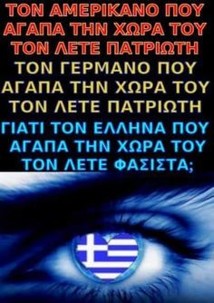 Photo Greek Quotes, Wise Quotes, Macedonia Greece, Religion Quotes, Ancient Greece, Wise Words, Lol, History, Sayings
