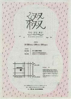 Japanese logotype / Bookstore