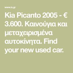 Kia Picanto 2005 - € 3.600. Καινούγια και μεταχειρισμένα αυτοκίνητα. Find your new used car. Kia Picanto, Used Cars