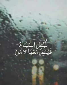 Hope is coming with the Rain