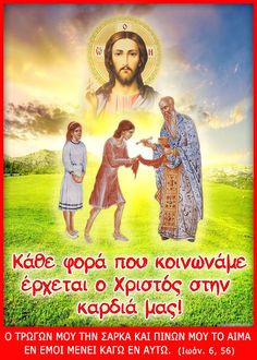 Christian Church, Christian Faith, Christus Pantokrator, Greek Beauty, Orthodox Christianity, Mothers Love, Sunday School, Communion, Beautiful Words