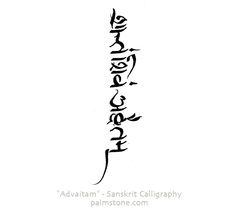 SanskritDevanagari | Hindi | Gujarati | Calligraphy for marriage certificates, weddings. logos, tattoos in Farsi, Persian, Arabic, Sanskrit, English, Chinese and more