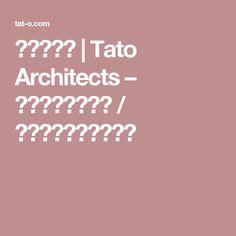 彦根の住居   Tato Architects – タトアーキテクツ / 島田陽建築設計事務所