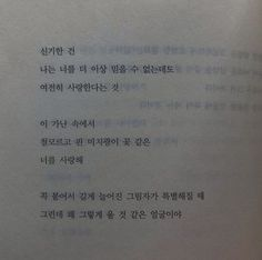 Korean Quotes, Texts, Hate, Poems, In This Moment, Personalized Items, My Favorite Things, Sayings, Reading