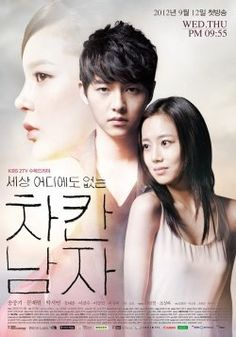 Title: 세상 어디에도 없는 착한남자 / Innocent Man Chinese Title: 无辜者 Also Known as: The Nice Guy Never Seen Before / No Such Thing As Nice Guys Previously Known as: 차칸남자 / Nice Guy Genre: Melodrama, Romance Episodes: 20 Broadcast network: KBS2 Broadcast period: 2012-Sept-12 to 2012-Nov-15
